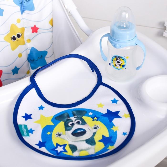 Подарочный детский набор «Собачка Джекки»: бутылочка для кормления 150 мл + нагрудник детский непромокаемый из махры