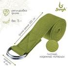 Ремень для йоги 180х4 см, цвет зелёный