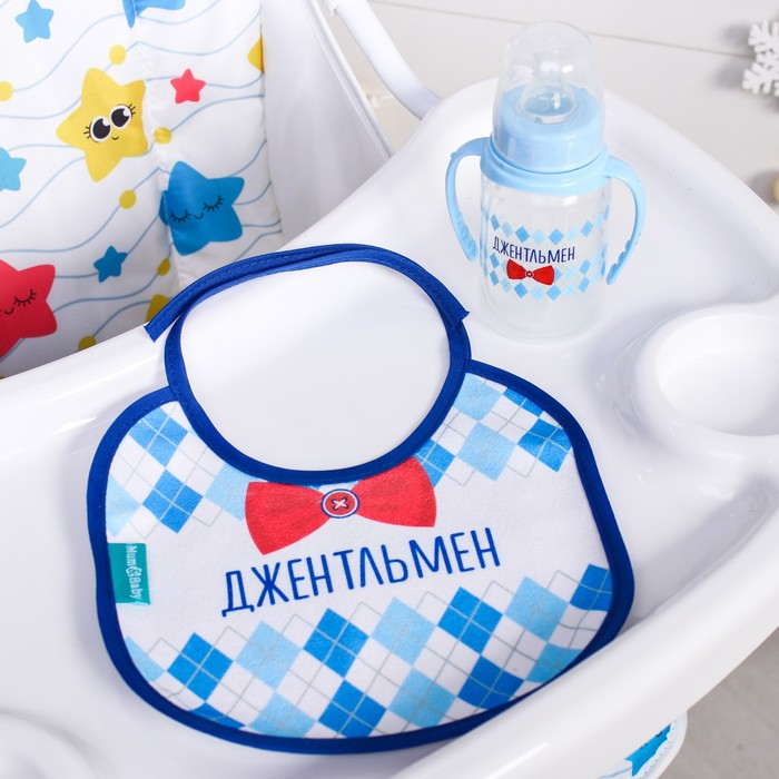 Подарочный детский набор «Джентльмен»: бутылочка для кормления 150 мл, от 0 мес. + нагрудник детский непромокаемый из махры
