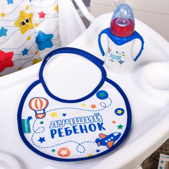 Подарочный детский набор «Лучший ребёнок»: бутылочка для кормления 150 мл + нагрудник детский непромокаемый из махры
