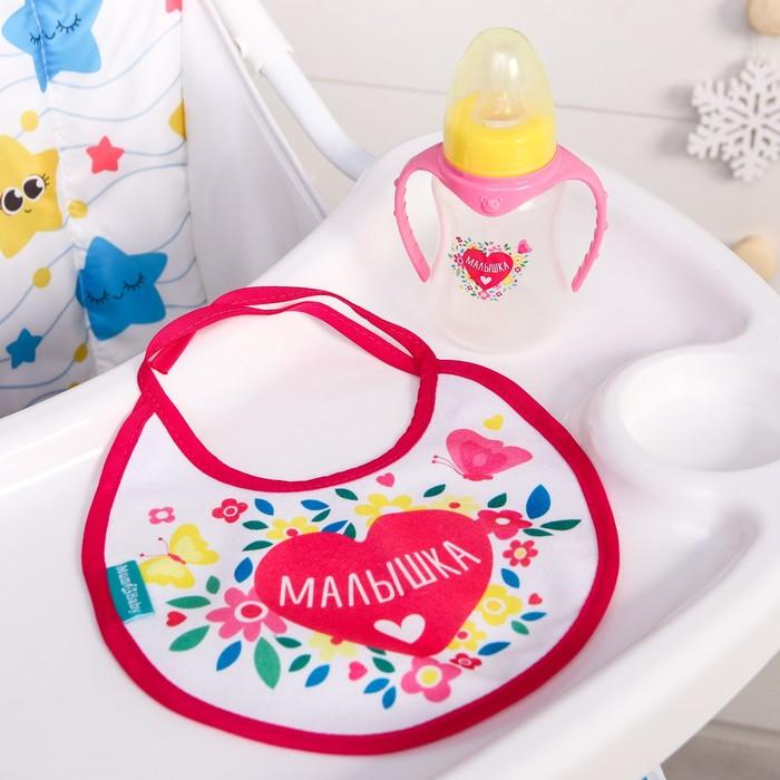 Подарочный детский набор «Малышка»: бутылочка для кормления 150 мл + нагрудник детский непромокаемый из махры