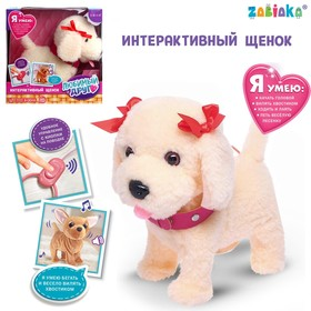Интерактивная собака «Любимый щенок», ходит, лает, поёт песенку, виляет хвостом