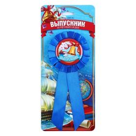 Значок - орден пластик «Выпускник», колокольчик, d=4,5 см