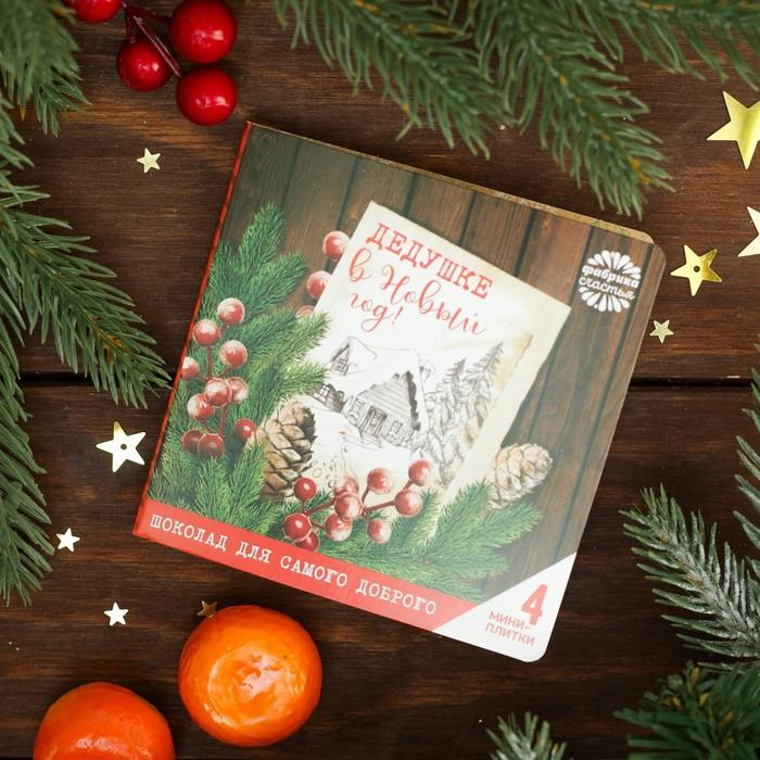 """Шоколад в открытке """"Дедушке в Новый год"""", 4 шт."""