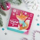 """Шоколад в открытке """"Моей сладкой снежинке"""", 4 шт."""