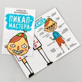 Комикс «Для начинающего пикап-мастера», 12 стр Ош