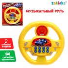 Музыкальная игрушка «Весёлый гонщик», звуковые эффекты, работает от батареек, цвет желётый - фото 105528816