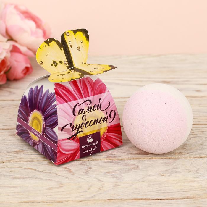 """Бомбочка для ванны в коробке-бабочке """"Самой чудесной"""" с ароматом лаванды"""