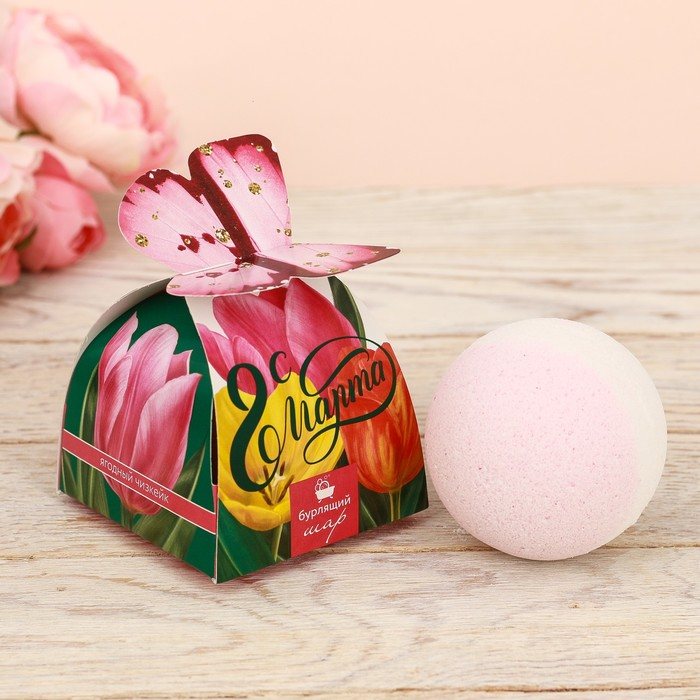 """Бомбочка для ванны в коробке-бабочке """"С 8 марта"""" с ароматом ягодного чизкейка"""