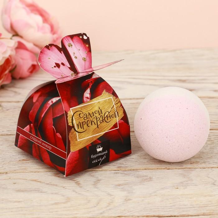 """Бомбочка для ванны в коробке-бабочке """"Самой прекрасной"""" с ароматом сладкого инжира"""