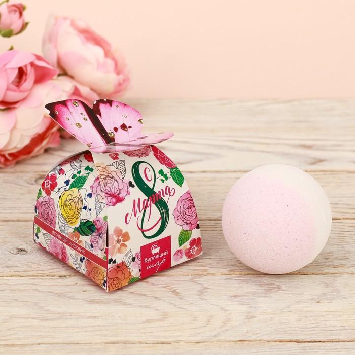 """Бомбочка для ванны в коробке-бабочке """"8 Марта"""" с ароматом ягодного чизкейка"""