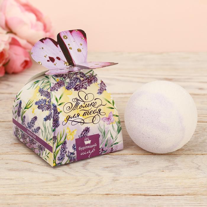 """Бомбочка для ванны в коробке-бабочке """"Только для тебя"""" с ароматом лаванды"""