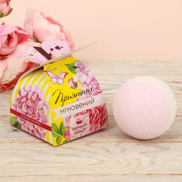 """Бомбочка для ванны в коробке-бабочке """"Радостей жизни"""" с ароматом ягодного чизкейка"""