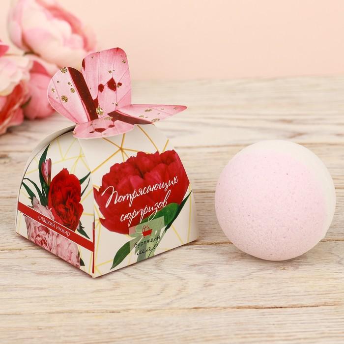 """Бомбочка для ванны в коробке-бабочке """"Потрясающих сюрпризов"""" с ароматом сладкого инжира"""