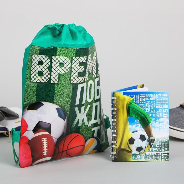 """Мешок для обуви и блокнот для мальчика """"Спорт - это жизнь"""""""