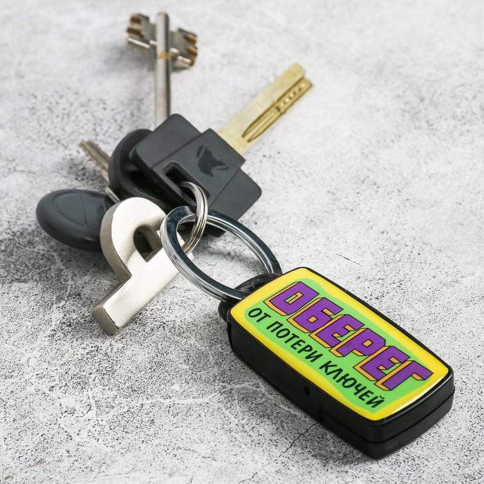 """Брелок для поиска ключей """"Оберег"""""""