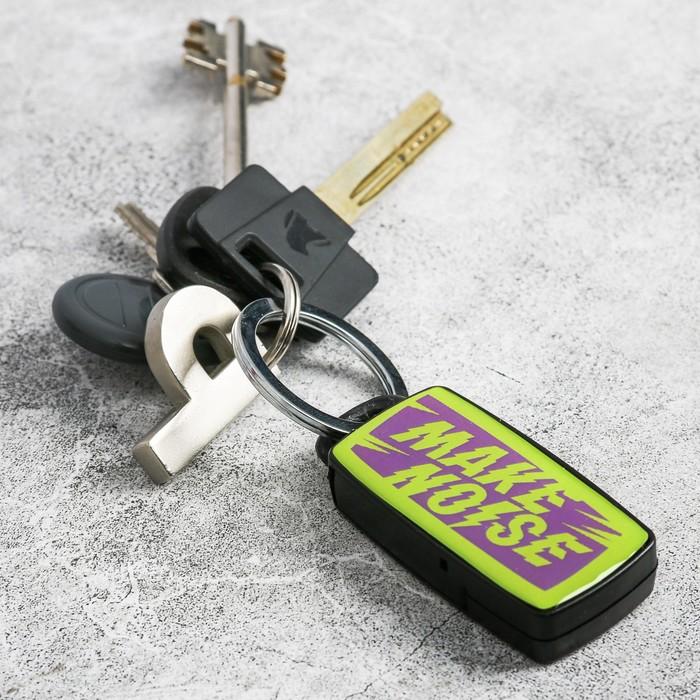 """Брелок для поиска ключей """"Make noise"""""""