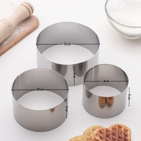 """A set of forms for baking """"Circle"""", 3 PCs: d=8/10/12 cm"""