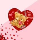 Открытка?валентинка «Тому, Кого Люблю», мишки, 7.1 x 6.1 см