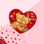 "Postcard‒Valentinka ""Someone you Love"", Teddy bear 7.1 x 6.1 cm"