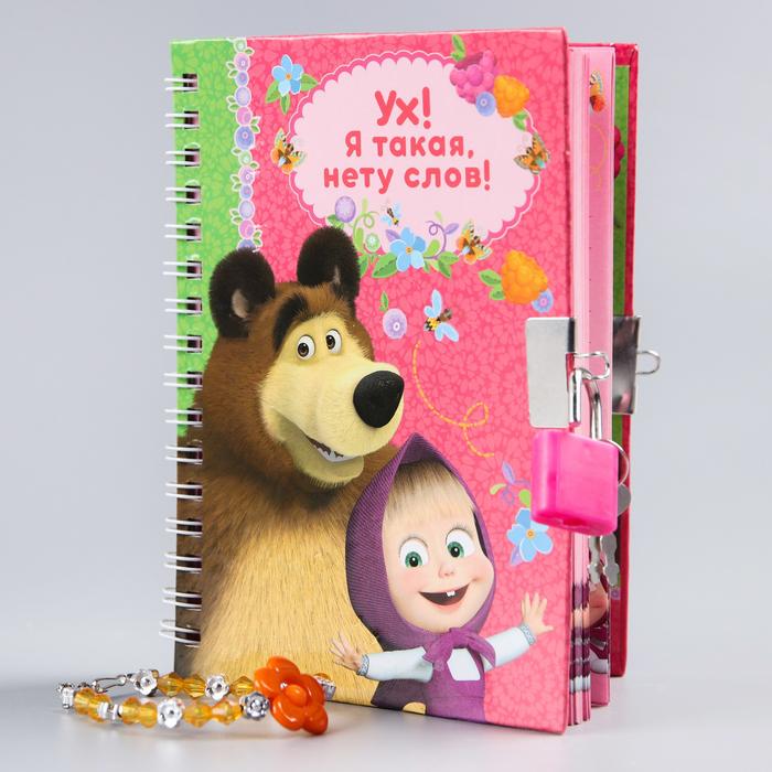 """Блокнот на замочке + браслет """"Сладко жить не запретишь!"""", Маша и Медведь"""