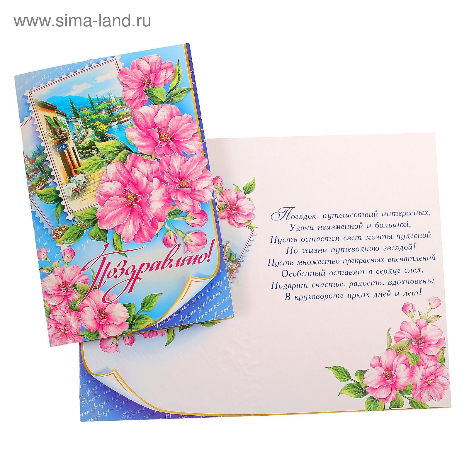открытки компании мир открыток супругой имеет