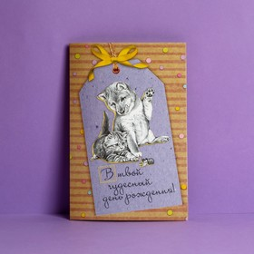 """Card """"In your wonderful Day of Birth"""", the dog and the cat, partial UV varnish, 12 × 18 cm"""