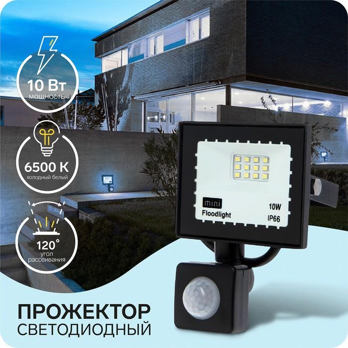 Прожектор светодиодный Luazon СДО08-10, 10 Вт,Датчик движения,IP65, 900 Лм, 6500К, 180-240В