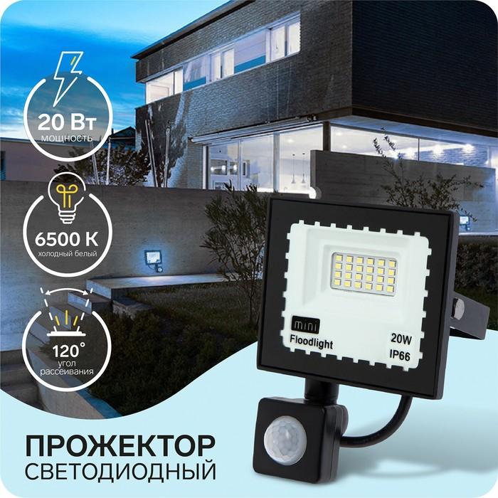 Прожектор светодиодный Luazon СДО08-20, 20 Вт,Датчик движения,IP65, 1900 Лм, 6500К, 180-240В