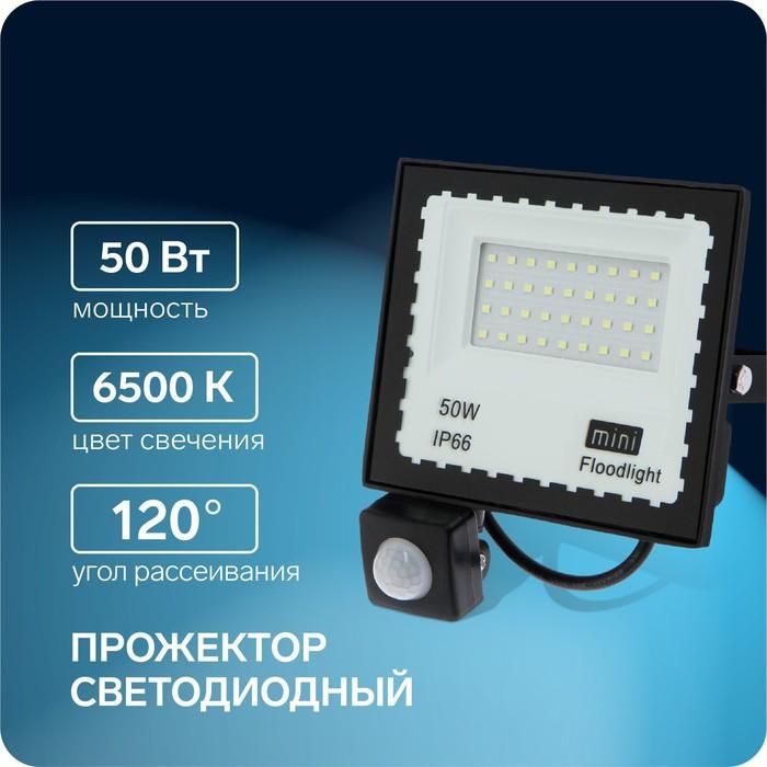 Прожектор светодиодный Luazon СДО08-50, 50 Вт,Датчик движения,IP65, 4000 Лм, 6500К, 180-240В