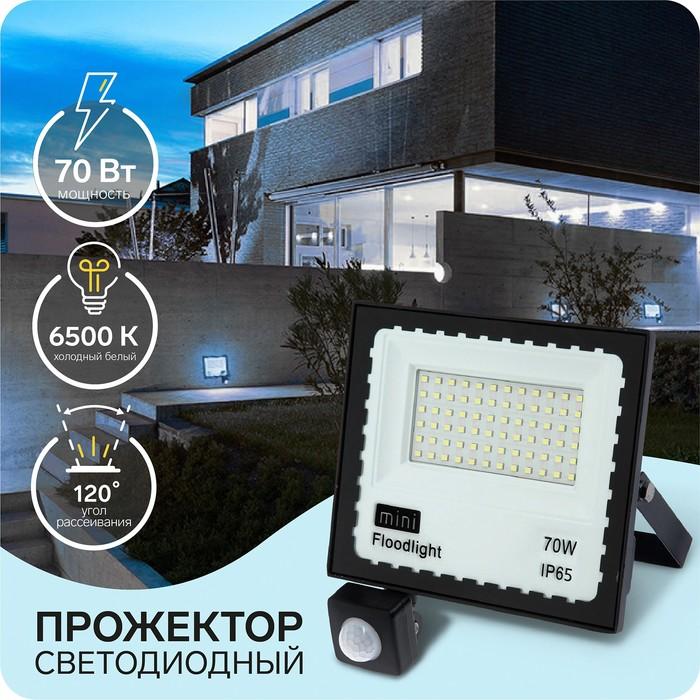 Прожектор светодиодный Luazon СДО08-70, 70 Вт,Датчик движения,IP65, 5600 Лм, 6500К, 180-240В