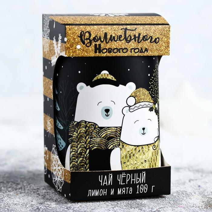 """Чай чёрный лимон и мята """"Волшебного нового года"""", 100 г"""