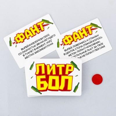 Настольная алкогольная игра «Литрбол»