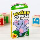 Настольная подвижная игра «Найди слона»