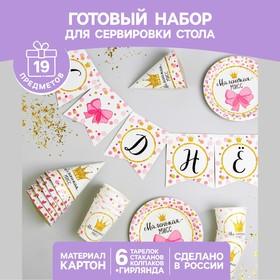 Набор бумажной посуды «С днём рождения. Маленькая мисс», 6 тарелок, 6 стаканов, 6 колпаков, 1 гирлянда