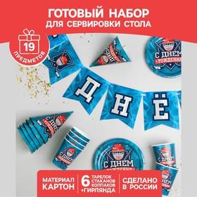 Набор бумажной посуды «С днём рождения. Хоккей», 6 тарелок, 6 стаканов, 6 колпаков, 1 гирлянда