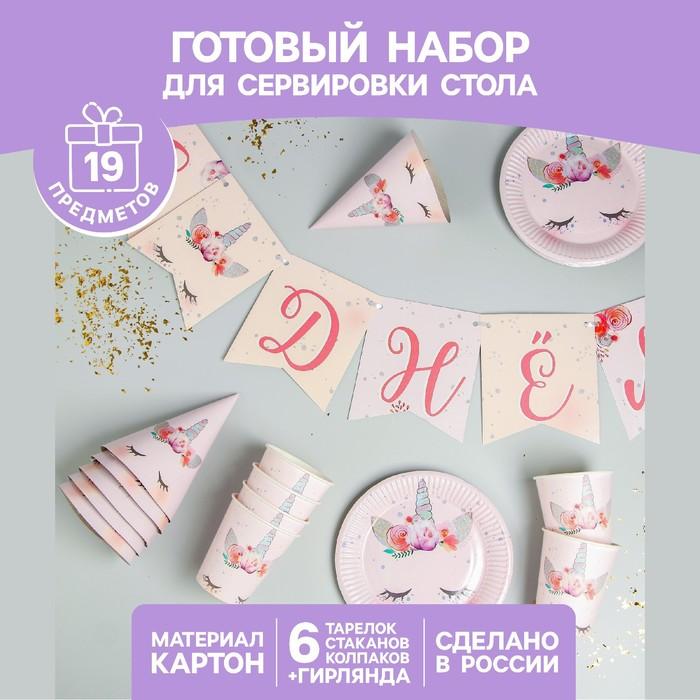 Набор бумажной посуды ''Единорог'', 6 тарелок, 6 стаканов, 6 колпаков, 1 гирлянда 3889484