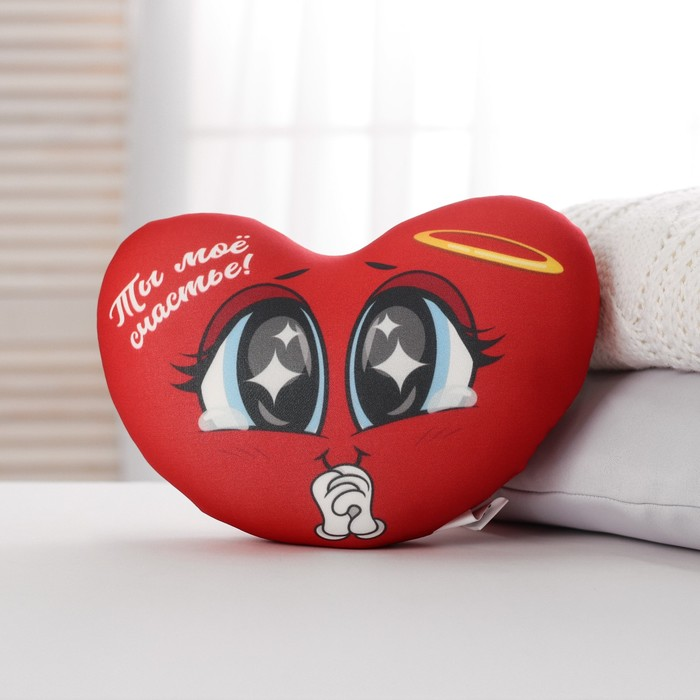 """Подушка антистресс """"Ты моё счастье"""", сердце"""