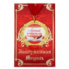 """Медаль на открытке """"Лучший учитель"""""""