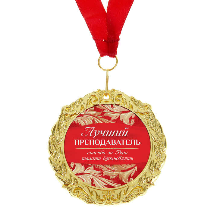 """Медаль на открытке """"Лучший преподаватель"""""""