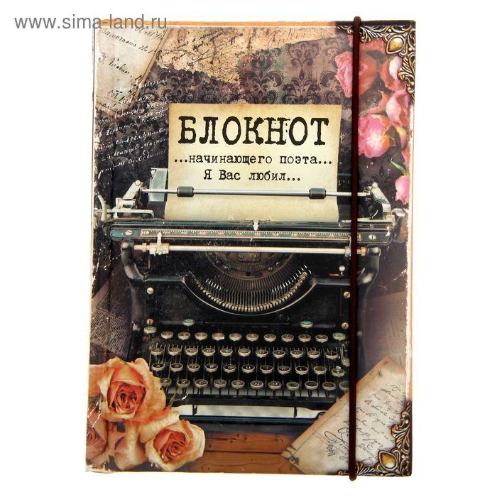 """Записная книжка """"Для начинающего поэта"""" с резинкой, формат А6, 70 листов"""
