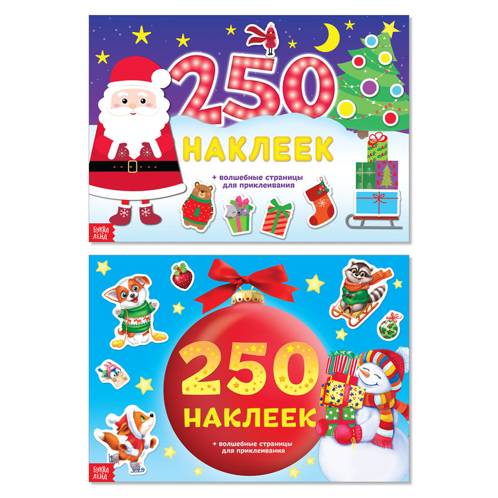 Набор книжек 250 наклеек «Со снеговиком»: 2 шт по 8 стр