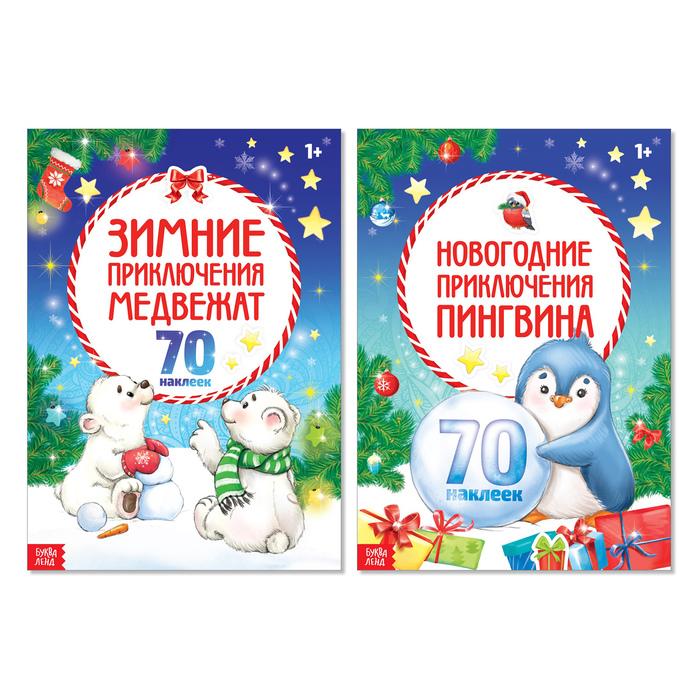 Купеческий Курган, Набор новогодних альбомов с наклейками «Зимние приключения», 2 шт по 16 страниц
