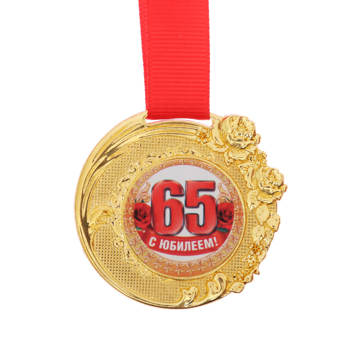 Стихи к медали 65 лет мужчине