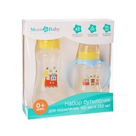 Подарочный детский набор «Весёлый паровозик»: бутылочки для кормления 150 и 250 мл, приталенные, от 0 мес., цвет голубой