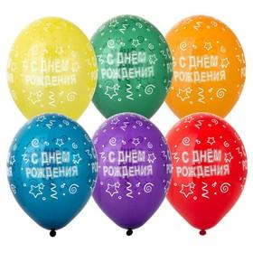 """Шар латексный 14"""" «С днём рождения», серпантин, кристалл, шелкография, набор 25 шт., МИКС"""