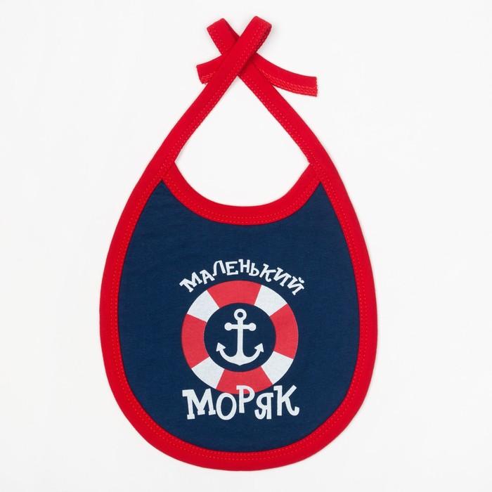 """Слюнявчик Крошка Я """"Маленький моряк"""", 18Х13 см, синий"""