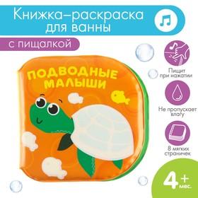 Книжка для игры в ванной «Подводные малыши» в наличии
