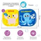 Книжка для игры в ванной «Подводные малыши» - фото 1030584