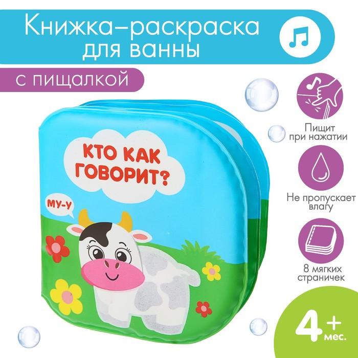 Развивающая книжка - раскраска для игры в ванной «Кто как говорит?»